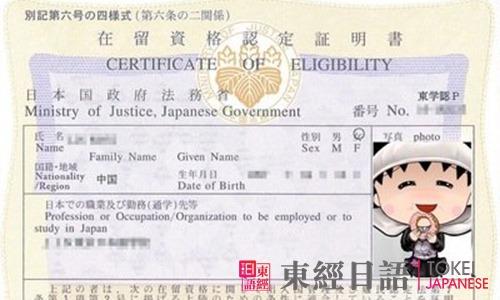 日本留学在留资格认定证明书-日本留学申请流程