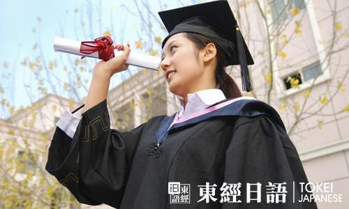 如何申请日本留学