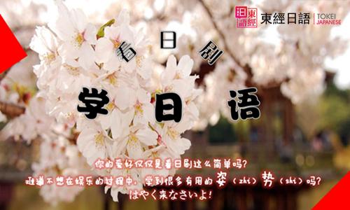看日剧学日语-看动漫学日语-苏州日语培训