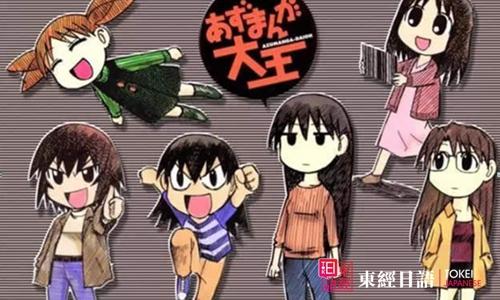 看动漫学日语-苏州日语-苏州东经日语