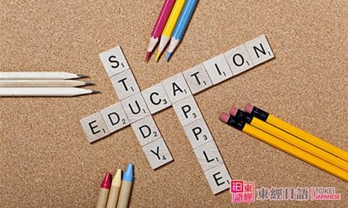 日语学习常见问题-日语培训学校-日语培训