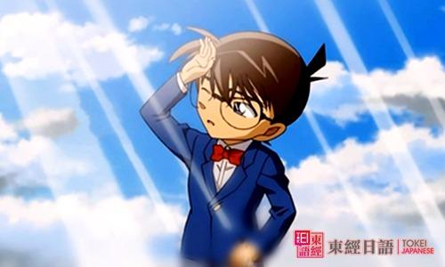 日本动漫呢名侦探柯南-柯南口头禅-日文培训