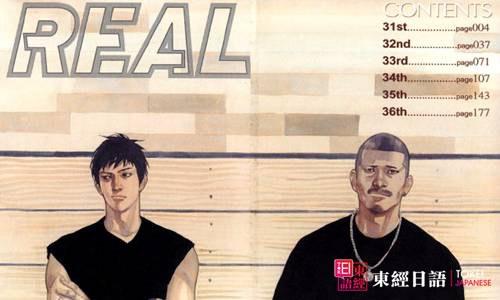《REAL》-日本动漫名言-苏州日语培训班