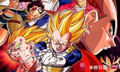 《龙珠》-日本动漫名言-苏州日语培训班