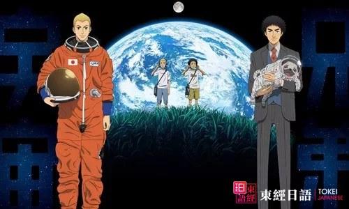 《宇宙兄弟》-日本动漫名言-苏州日语培训班