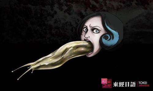 日本重口味动漫《鱼》