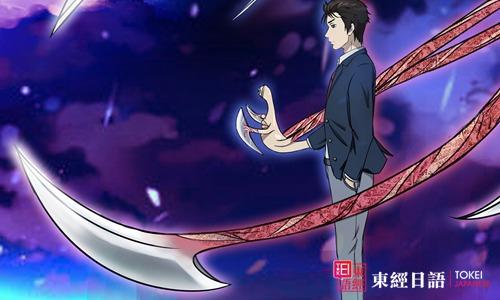 日本重口味动漫《寄生兽》-日本动漫