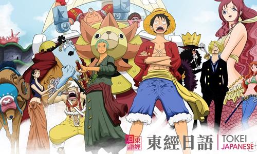 《海贼王》-日本动漫歌曲