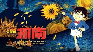 第19部柯南电影《名侦探柯南:业火的向日葵》10月登陆中国