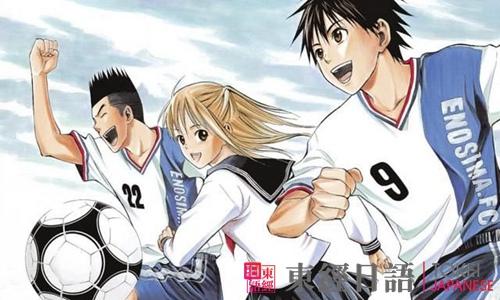 日本足球动漫《足球骑士》