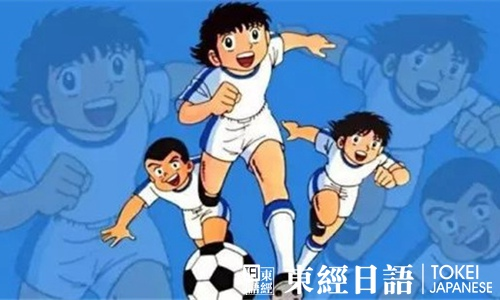 日本足球动漫《足球小将》