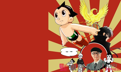 日本漫画大师作品