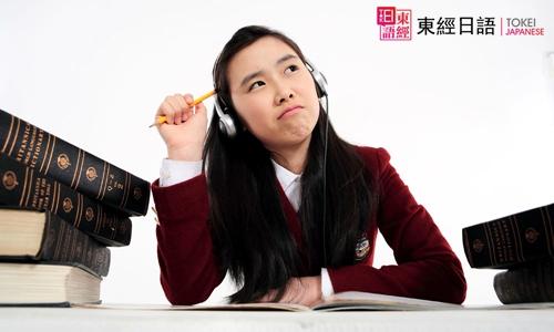 商务日语等级考试-日语等级考试-苏州日语