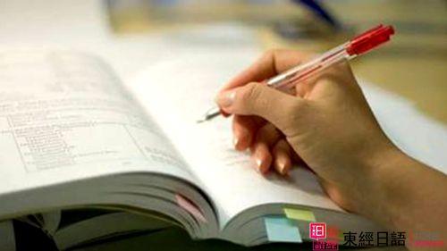 日语N2考试-苏州日语-苏州东经日语