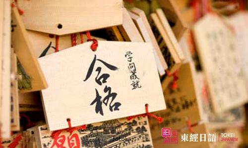 日语等级考试-苏州日语-苏州学日语