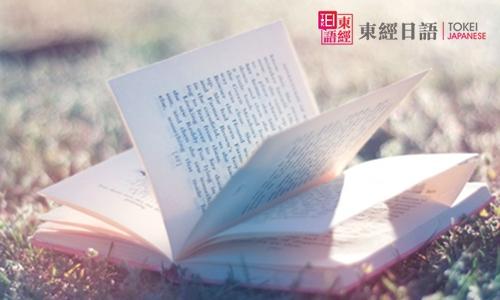 日语N1考试书本-日语等级考试-东经日语学校
