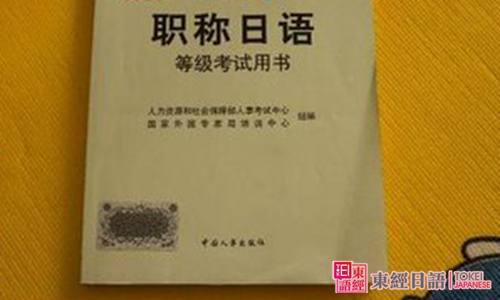 职称日语考试书本-职称日语考试-苏州园区日语培训