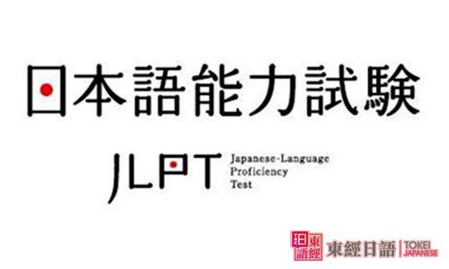 日语jlpt考试-日语jlpt考试费用-苏州新区日语学校