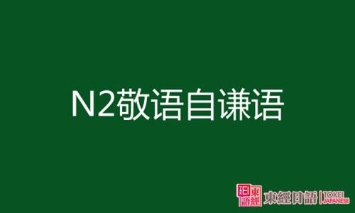 N2敬语-苏州日语-日语N2考试