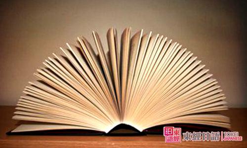 日语二级考试-日语二级考试时间-日语能力考试
