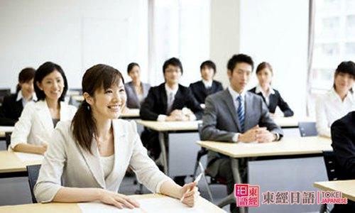 日语一级-日语培训学校-苏州东经日语