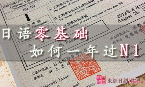 日语零基础如何一年过N1-日语培训班-日语一级考试