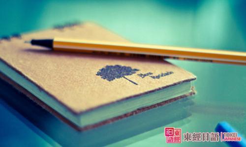 日语学习书本-如何学好日语-苏州学日语