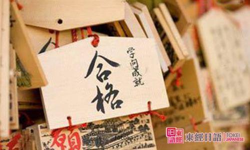 日语能力考试合格-日语能力考-苏州日语