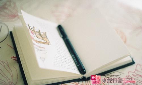 自考日语-自学日语教材-苏州东经日语