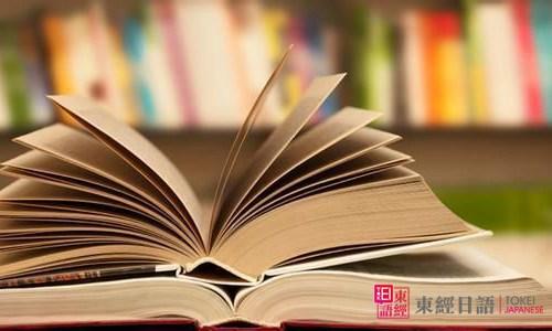 日语书本-日语考试资料-苏州东经日语