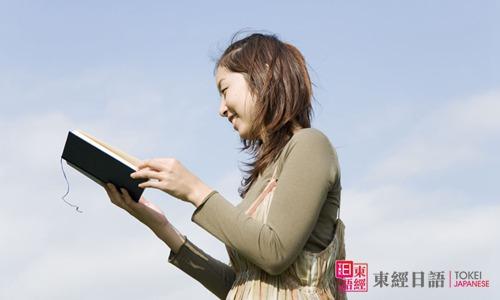 学生学习-苏州日语考级班-东经日语