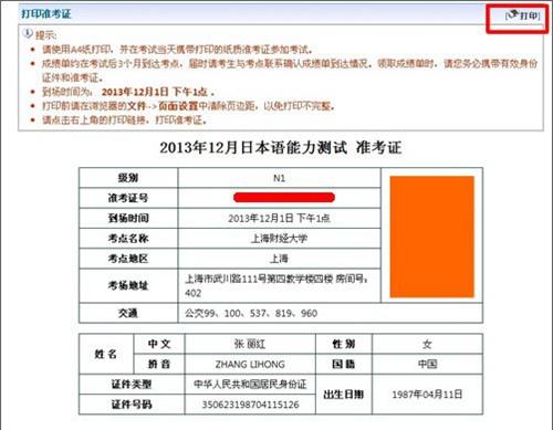 日语等级考试准考证打印-日语一级准考证打印