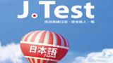 【日语考试信息】J.TEST第138回报名通知!