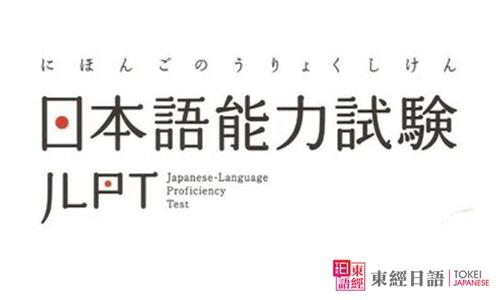 日语能力考试-日语能力考试报名-苏州日语培训