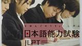 日语能力考试报名要注意什么