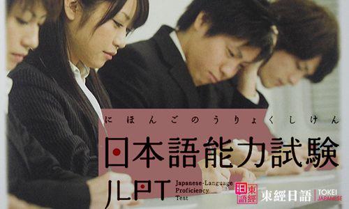 jlpt成绩查询-日语jlpt