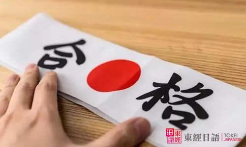 国内高考和日本留考哪个更难