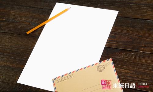 日文商务信函-中文商务信函