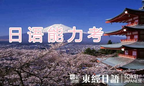 日语能力考-日语能力测试