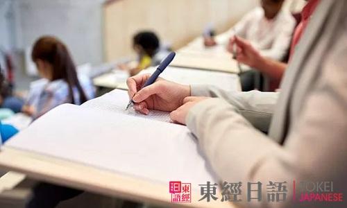 实用日本语鉴定考试J.TEST的特点