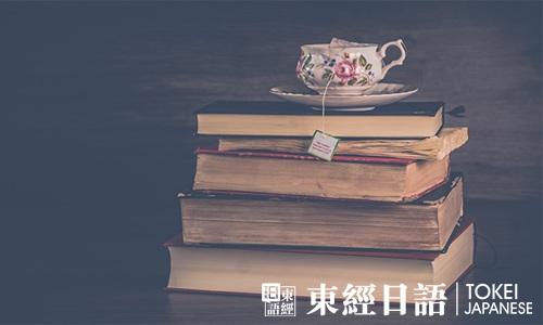 日语N3-日语三级报名-日语三级考试时间