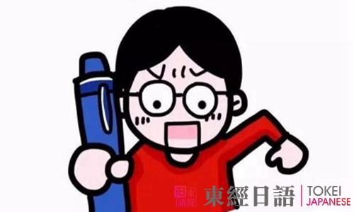 日语能力等级考成绩