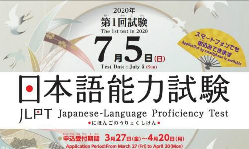 日语能力考试