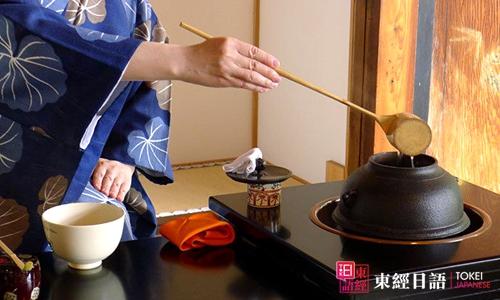 日本文化-日本茶道文化-苏州日语