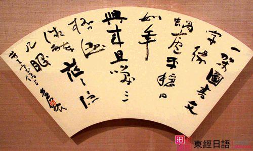日本书道文化-日本文化-苏州日语培训