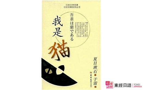 《我是猫》-苏州园区日语培训-苏州新区日语培训