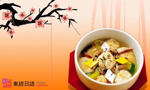 日本饮食文化-苏州日语-日本文化
