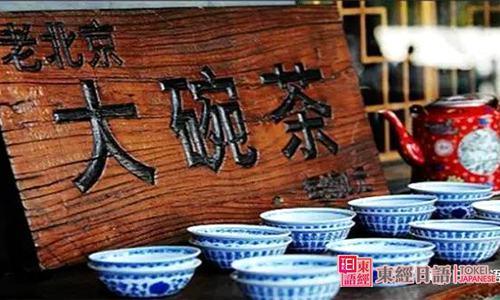 老北京大碗茶-中日大碗茶的区别-日本茶文化