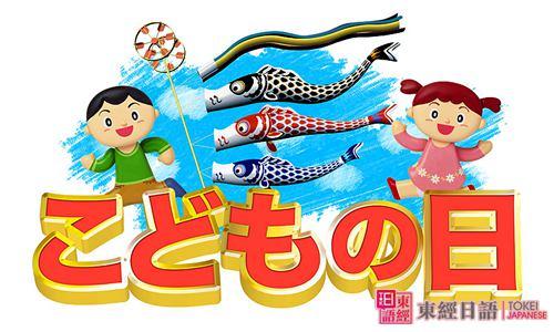 日本男孩节文化-日本节日文化-苏州日语