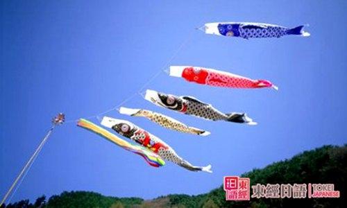 鲤鱼旗-日本端午节-苏州东经日语